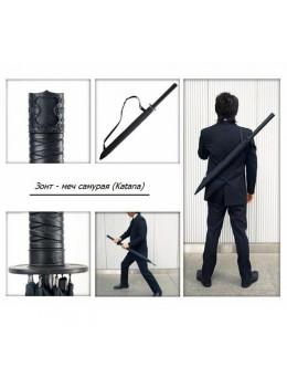 Зонт катана, самурайский меч